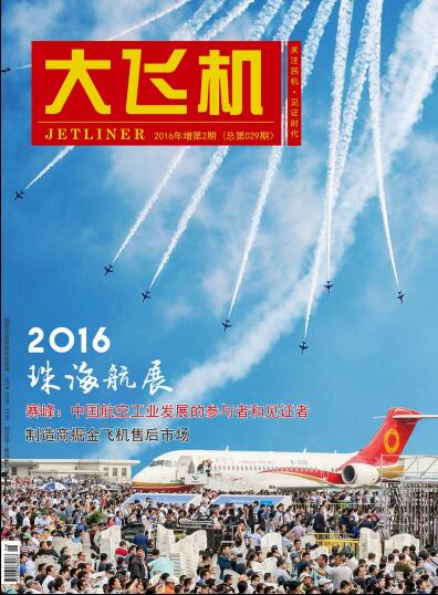 Jetliner, supplementary issue of 2016