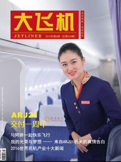Jetliner, Issue No. 6 in 2016