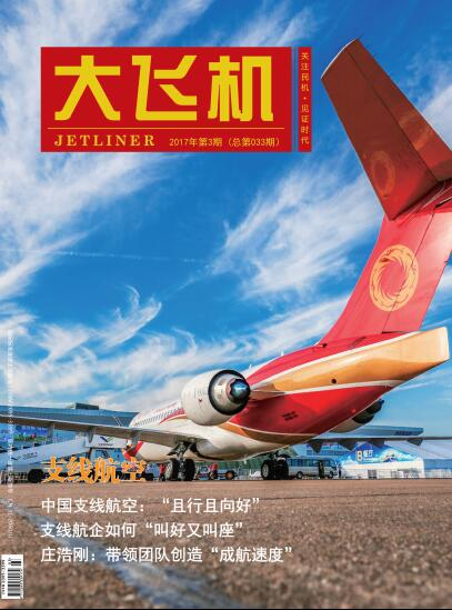 Jetliner, Issue No. 3 in 2017
