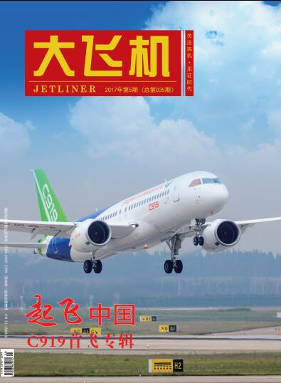 Jetliner, Issue No. 5 in 2017