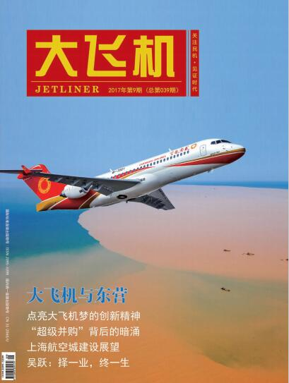 Jetliner, Issue No. 9 in 2017