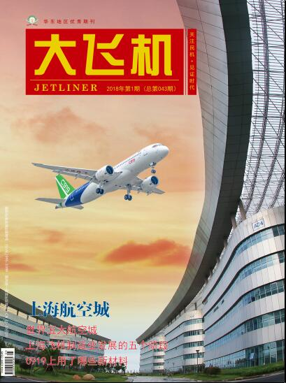 Jetliner, Issue No. 1 in 2018