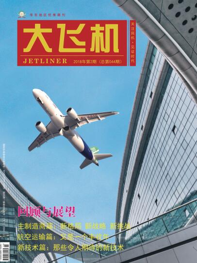 Jetliner, Issue No. 2 in 2018