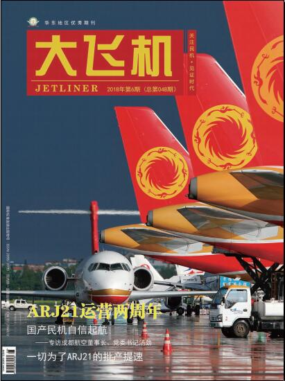 Jetliner, Issue No. 6 in 2018