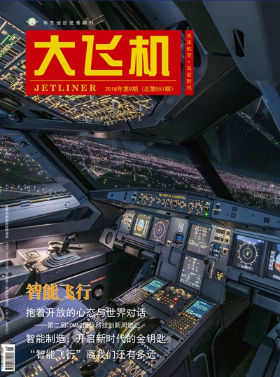 Jetliner, Issue No. 9 in 2018
