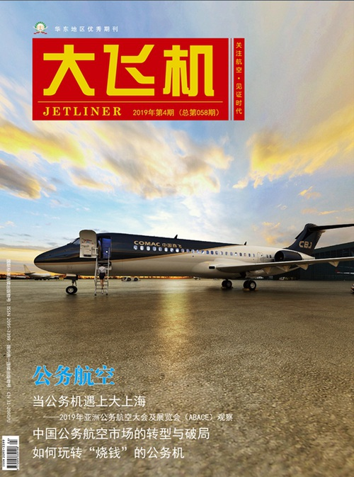 Jetliner, Issue No. 4 in 2019