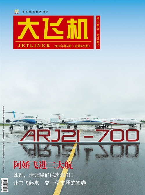 Jetliner, Issue No. 7 in 2020