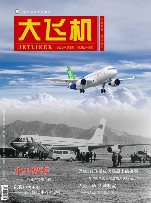 Jetliner, Issue No. 8 in 2020