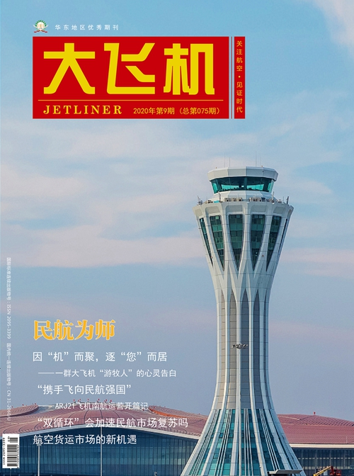 Jetliner, Issue No. 9 in 2020