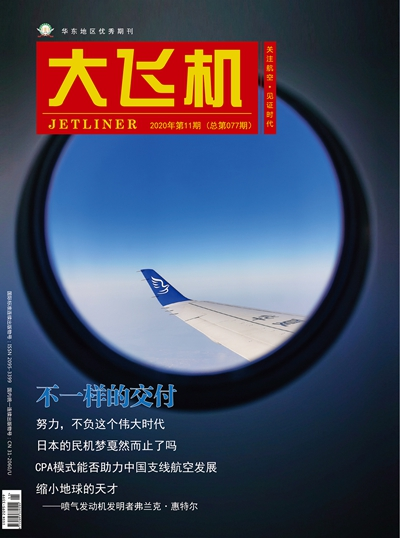 Jetliner, Issue No. 11 in 2020