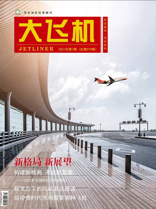 Jetliner, Issue No. 1 in 2021