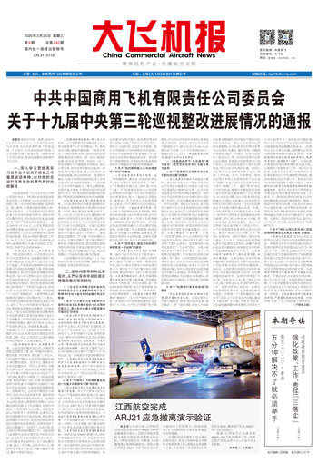 China Commercial Aircraft News