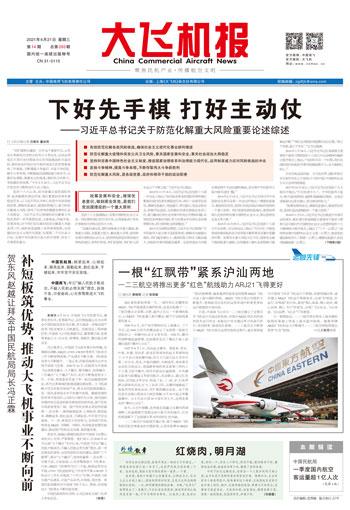 China Commercial Aircraft News